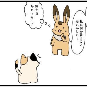 観察日誌38 産後クライシス①~誕生日、忘れられてる?~【0歳児】