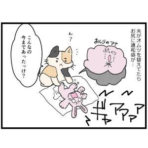お尻の見守りイボ 観察日誌79【0歳児】