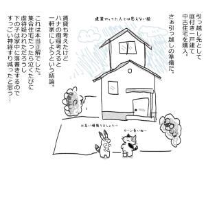 子育てするときの一軒家、賃貸のメリットデメリット 観察日誌93【0歳児】