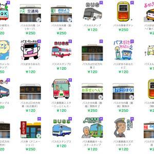 バス運転士 バス運転士が使っている便利なアプリ(11)