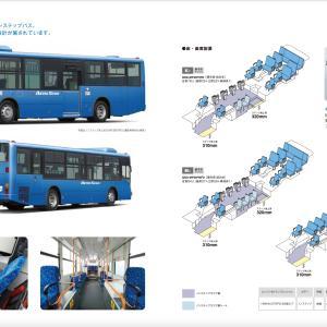 バス運転士 もっと知りたい ノンステップバス