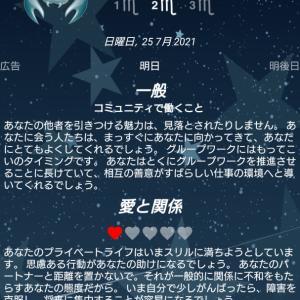 蠍座(m2)占いの結果 7月25日(日)