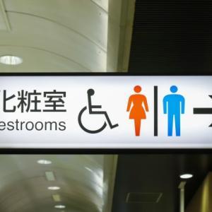 【運行編:トイレ パート2】バス運転士なら誰でも一度はやらかしていること