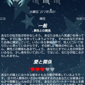 蠍座(m2)占いの結果 7月27日(火)