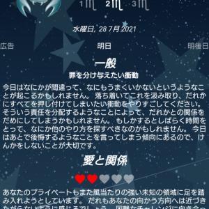 蠍座(m2)占いの結果 7月28日(水)