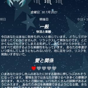 蠍座(m2)占いの結果 7月30日(金)
