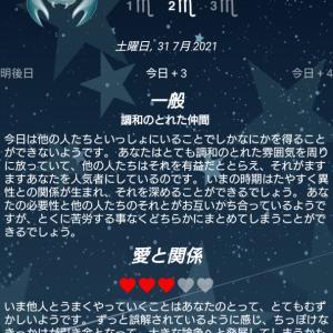 蠍座(m2)占いの結果 7月31日(土)