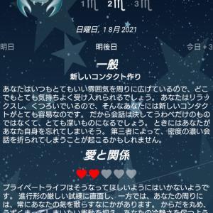 蠍座(m2)占いの結果 8月1日(日)