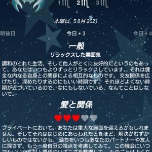 蠍座(m2)占いの結果 8月5日(木)