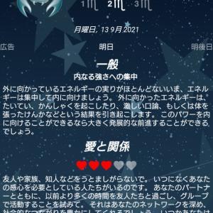 蠍座(m2)占いの結果 9月19日(日)