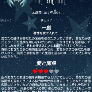 蠍座(m2)占いの結果 9月25日(土)