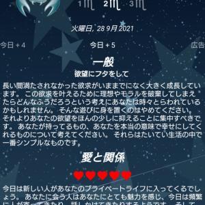 蠍座(m2)占いの結果 9月29日(水)