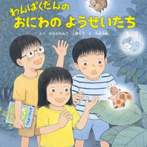 幼稚園児・未就園児にオススメの絵本
