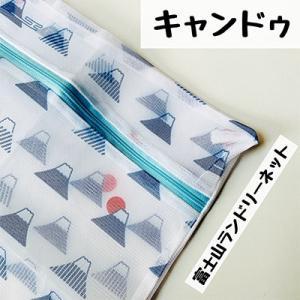 キャンドゥ新商品「富士山ランドリーネット」が可愛い