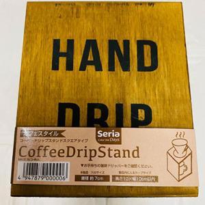 セリアのコーヒードリップスタンドを変身させて便利に