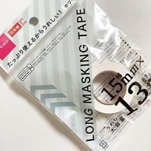 ダイソーのマスキングテープ 大容量が便利