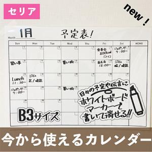 今から使えるセリアのビッグカレンダー