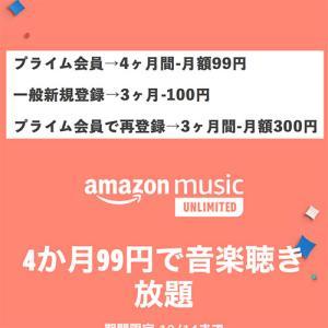Amazon ミュージックキャンペーン中♥