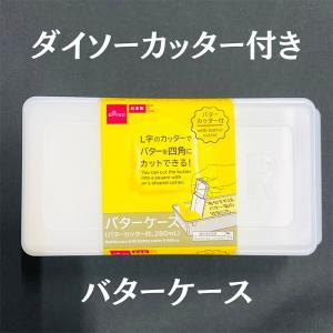 最高かも♥便利すぎ100均バターケース