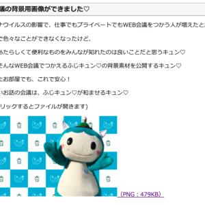 ふじキュン♡がWEB会議を応援!バーチャル背景に使える画像を配布中