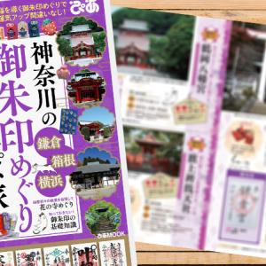 鎌倉エリアが充実!神社と寺を紹介する「神奈川の御朱印めぐり 開運さんぽ旅 」が発売