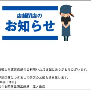 江の島の回転寿司「三浦三崎港 江ノ島店」が閉店