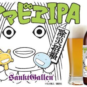 サンクトガーレン、コロナ終息願うビール「アマビエIPA」発売中 利益からの寄付は500万円を突破