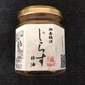 湘南のメシ友!しらすを使った「しらす辣油」がピリ辛でアツアツご飯にピッタリ