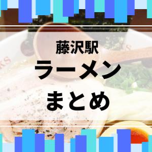 藤沢駅近くのラーメンまとめ 地元民おすすめの人気店9選