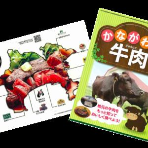藤沢市立の小中学校で、湘南和牛を使用した給食を提供