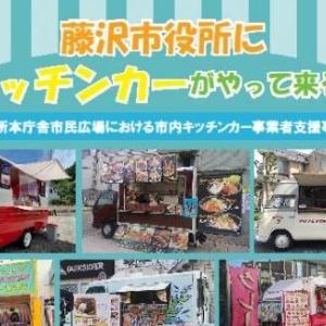 藤沢市役所前の広場にキッチンカーが出店!農産物の販売も