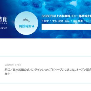 新江ノ島水族館のオンラインショップがオープン!オープン記念キャンペーンも実施