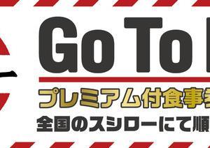 スシロー「GoToイート」でプレミアム付食事券が利用可能に!オンライン予約は対象外