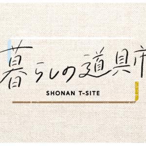 湘南T-SITEで、おうち時間を充実させる「暮らしの道具市フェア」開催!10/21(水)より