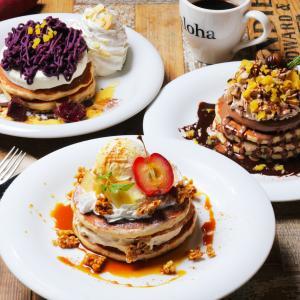 アロハテーブルで「オータム・パンケーキフェア」開催!秋の旬な素材が詰まった贅沢なメニューが登場