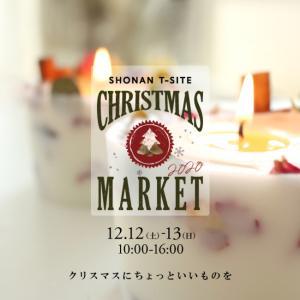 湘南T-SITEで12/12(土)・13(日)にクリスマスマーケット2020開催!北欧インテリアやアンティーク雑貨など