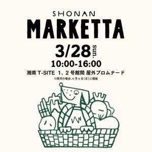湘南 T-SITEで、食のお祭り「SHONAN MARKETTA」3/28(日)開催!