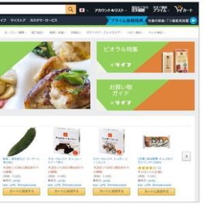 スーパー「ライフ」のAmazon配送サービスが藤沢市も対応エリアに!生鮮食品を最短2時間でお届け