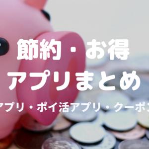【2021年最新】節約・お得系アプリまとめ