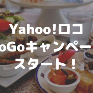 Yahoo!ロコで「GoGoキャンペーン」スタート!スタンプカードと値引きクーポンで外食がお得に