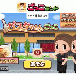 お仕事体験アプリ『ごっこランドに「鎌倉パスタ」が登場!
