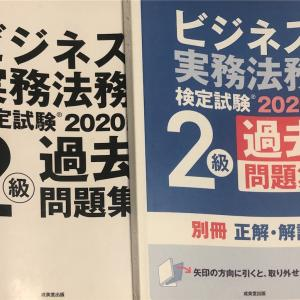 【受験勉強中】ビジネス実務法務検定2級試験