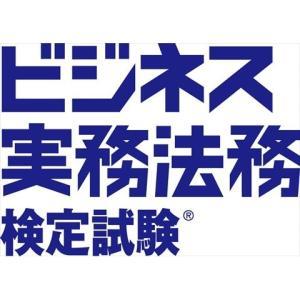 ビジネス法務実務検定~中止~