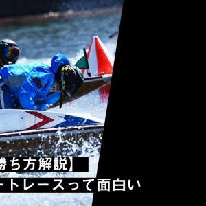 【初心者向け】ボートレースって面白い【勝ち方解説】