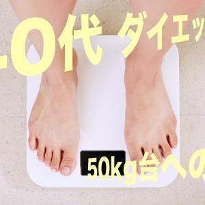 【40代】ダイエットに挑戦!50kg台への道【7月9日】