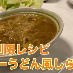 【糖質制限】カレーうどん風しらたきロカボレシピ