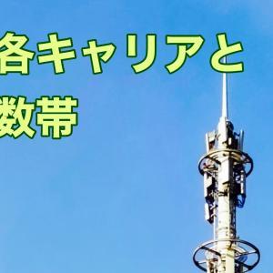 【携帯電話】スマホと周波数帯について