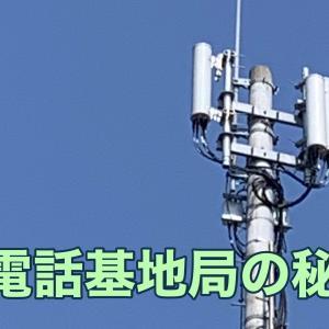 【携帯電話】基地局の秘密