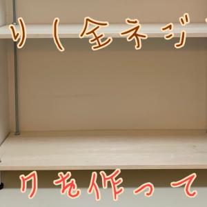 【簡単DIY】寸切りボルト(全ネジ)で棚をつくってみた