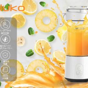 健康を意識してUSB充電式 小型スムージーミキサーを購入!!